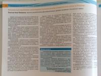 Издан сборник материалов по итогам Дальневосточного гражданского форума
